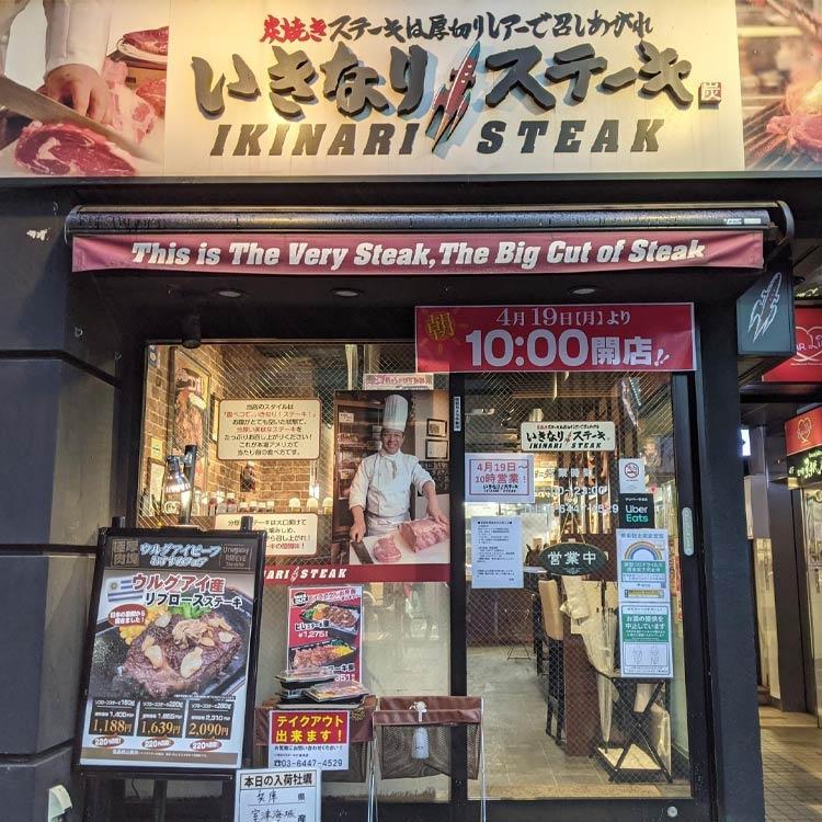 いきなり!ステーキのマイレージ再改変、常連客の「心」は戻るのか