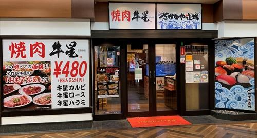チムニーは幅広い客層にアプローチするために居酒屋と焼き肉などを併設する「1店舗2業態戦略」を推し進めている