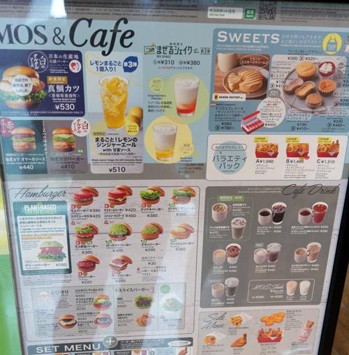 モスバーガー&カフェは通常の店舗とは異なり、スイーツやカフェドリンクのメニューが充実している