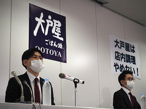 事業会社、大戸屋の幹部4人が会見に臨んだ(17日、東京・千代田)