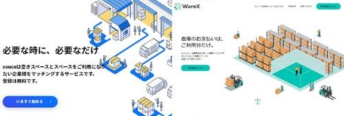 soucoのウェブサイト(左)と三菱商事の「WareX」のサイト