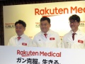 楽天系医薬品ベンチャー、革新的「光免疫療法」実用化へ