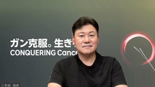 三木谷氏は「早期がんに使えるようにすることを目指したい。ゆくゆくはがんの標準的な治療法の1つになるのが目標だ」と話した