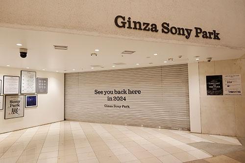 銀座ソニーパークの第2期は2024年から