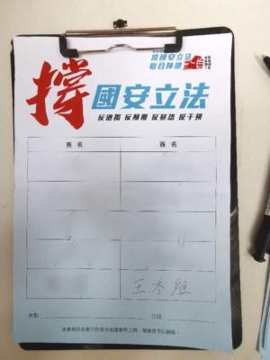 香港国家安全法に賛成する署名をする香港上海銀の王冬勝・副会長兼最高経営責任者(香港上海銀の微信への投稿)