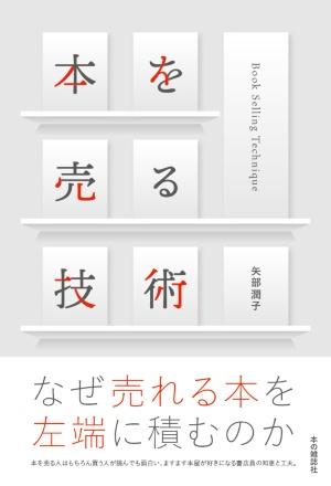 矢部潤子著『本を売る技術』(本の雑誌社)