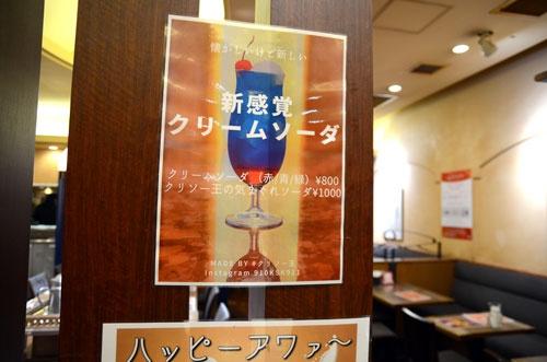 新宿駅西口地下の「シェアレストラン」では、カレー専門店とクリームソーダ専門店のメニューが楽しめる