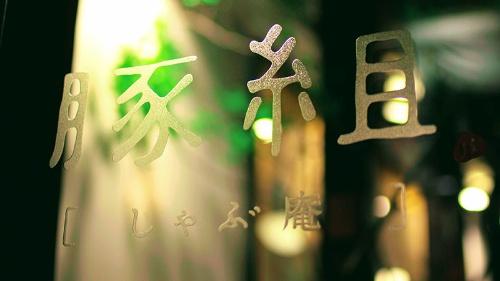 東京・六本木「豚組しゃぶ庵」は13年の歴史に幕を下ろし、オンラインに「引っ越しする」という。