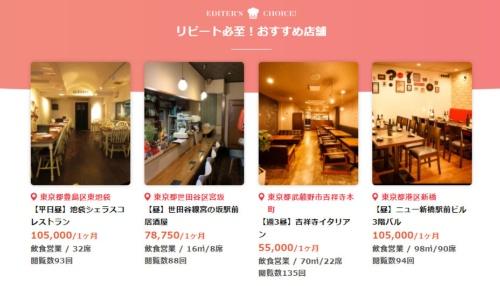 間借りできる外食店を紹介するウェブサイト「シェアレストラン」