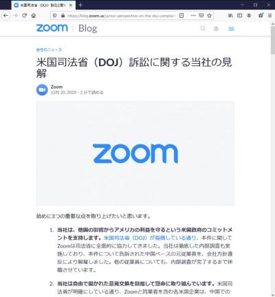 米司法省の訴訟に対するズーム見解。日本語のブログでも情報を提供している(出所:ズームのWebサイト)