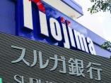 ノジマ首脳「吹っ切れた」、スルガ銀と提携解消協議へ