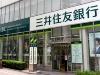 三井住友銀、メガ初の全支店予約制 進む店舗の「コンサル拠点化」