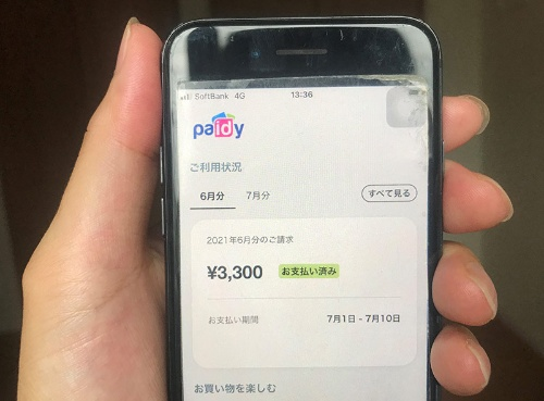 ペイディは携帯電話とメールアドレスで利用額を翌月にまとめて後払いすることができる