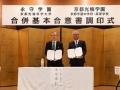 日本電産・永守会長「京都先端大を中高大一貫に、将来は医学部も」