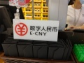 日米欧でデジタル通貨の動き活発に 中国の「ドルへの挑戦」を懸念