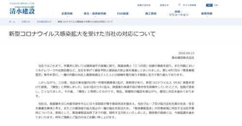 清水建設は、緊急事態宣言の対象地域にある現場作業所を原則閉鎖する方針を明らかにした(同社ホームページ)