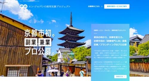 京都市は首都圏からの企業誘致を目指す。そのノウハウを得るため、副業で働く専門人材を募集した