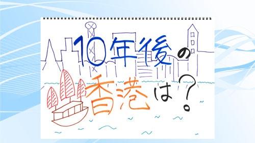 10年後の香港は?