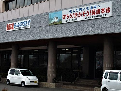 08年当時、鹿島市役所には長崎本線の現状のままでの存続を求める看板が掲げられていた