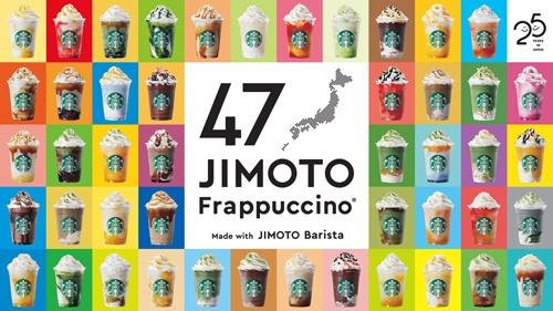 6月30日に発売した「47 JIMOTO フラペチーノ」。店舗で働く従業員が考案した地域色豊かなフラペチーノを商品化した(写真:スターバックス)