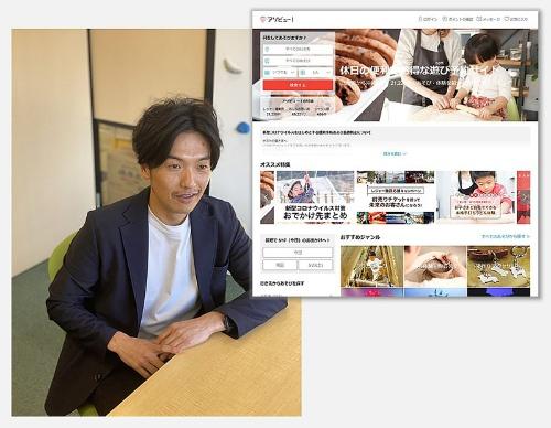レジャー・体験予約サイトを手掛けるアソビューの山野智久CEO