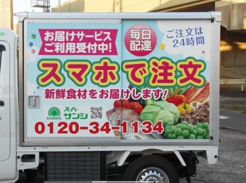 スーパーサンシは自社のトラックで商品を配送する