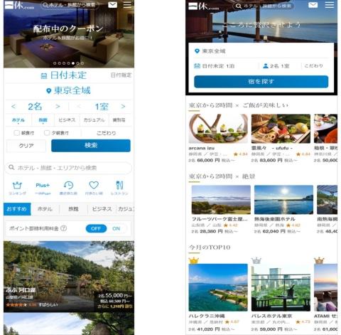 (左)リニューアル前のスマホ向けサイト。(右)リニューアル後。検索窓が小さくなり、その下にパーソナライズされたレコメンドが並ぶ
