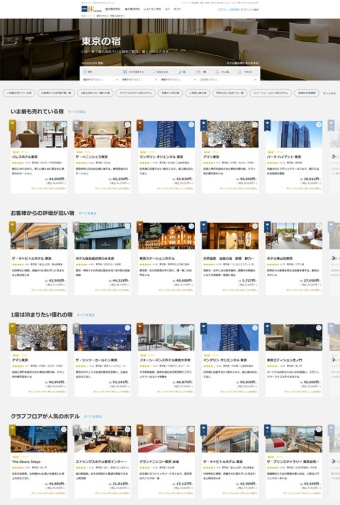 Googleで「場所×ホテル」などで検索して一休のサイトに来ることを想定し、その地域ごとのランディングページを用意。地域に関連したテーマが表示される。この画面はまだパーソナライズ化はされていないが、今後対応を進める計画