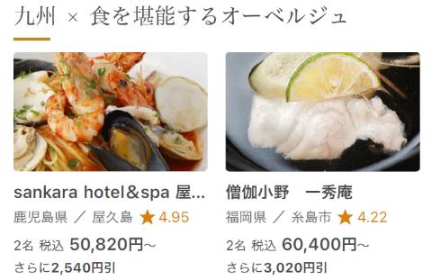 食に関するテーマであれば、食事の写真を自動で表示。温泉に関するテーマであれば、同様に温泉の写真が表示される。細かい表現の違いで、予約率は大きく変わるという