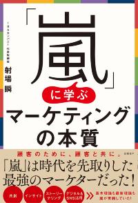 『「嵐」に学ぶマーケティングの本質』(2021年6月21日発行、日経BP、税込み1870円)