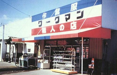 「職人の店」を掲げてオープンしたワークマンの1号店。16坪の極小店舗で、当時はロゴも青と赤がイメージカラーだった