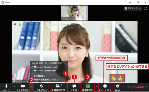 無料でも多彩な機能を使えるのがZoomの魅力だ。代表的な機能が「バーチャル背景」。カメラに映る人物だけを切り抜いて背景画像と合成する。部屋の様子を見せたくないビデオ会議などに便利だ。画面共有時に「リモート制御のリクエスト」をすれば相手のパソコンも操作できる(写真/PIXTA)