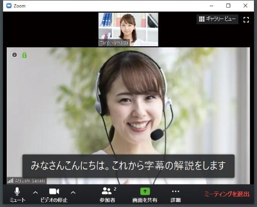 Zoomのウェブサイトにある「マイアカウント」の「設定」でさらに機能を拡張できる。ビデオやチャットの自動保存機能は特に便利だ。画面は、ビデオ画面にテロップを表示したところ。話している内容の要約などに向く。文字のサイズは3種類から選択可能だ(写真/PIXTA)