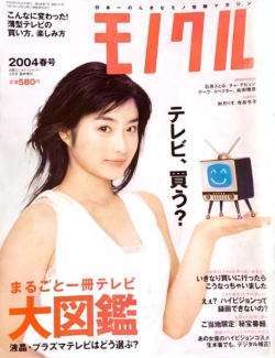2号まで出した幻の雑誌。初号表紙はデビュー間もない石原さとみさん。ああ、古傷がうずく。この雑誌に携わってくださった皆様、力不足で大変ご迷惑をお掛けいたしました。
