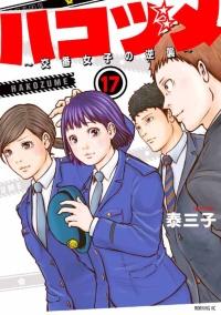"『<a href=""https://kc.kodansha.co.jp/product?item=0000352499"" target=""_blank"">ハコヅメ~交番女子の逆襲~</a>』現在の最新刊は17巻"