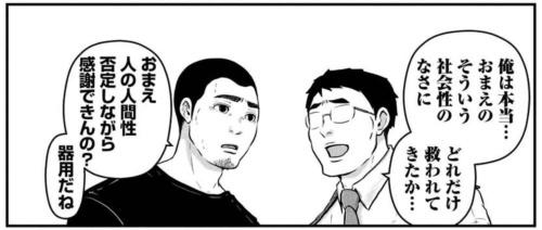 交通課の同期、宮原(左)と秀山(右)。秀山は警部で、巡査部長の宮原の上司なのだが……。©泰三子・講談社