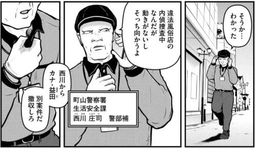 『別章 アンボックス』より。©泰三子・講談社
