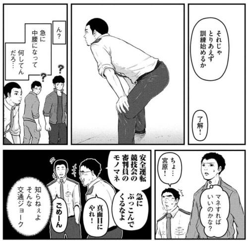 13巻 その115「公用免許がほしくって」 ©泰三子・講談社