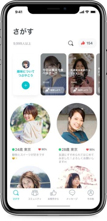 マッチングアプリ「ペアーズ」の画面イメージ。パートナー候補との「相性」が数値で示されている