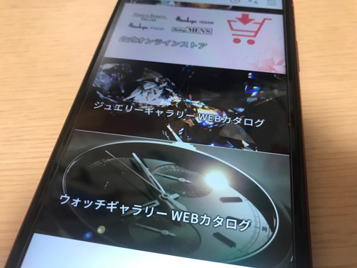 阪急うめだ本店のホームページからデジタルカタログに入り、「LINEでのお問い合わせ」をクリックすれば、チャットで在庫状況や詳細な説明を聞ける