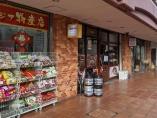 東はクルド、西は中国「超国際化タウン・蕨」に生きる日本人の本音