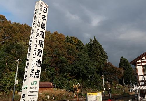 長野県栄村は日本有数の豪雪地帯に位置する