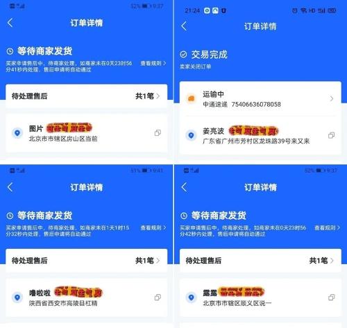 名前が「図片(中国語で「画像」の意味)」となっている上、住所として成立していない文字列が記されているなど不自然な注文