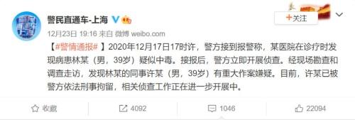 上海市公安当局による発表