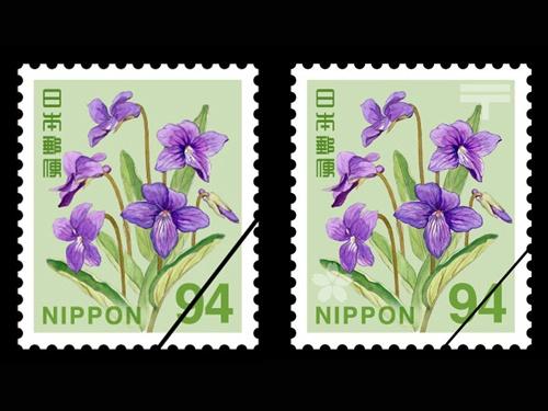 従来の94円切手と新デザインの94円切手