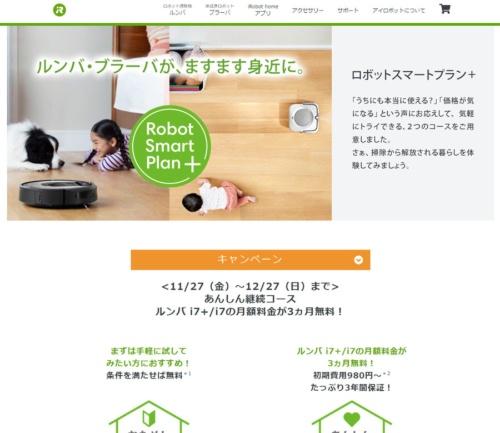 アイロボットジャパンが提供するサブスクリプションサービス「ロボットスマートプラン+」