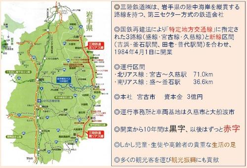 三陸鉄道の概要。2011年3月当時(提供:三陸鉄道)