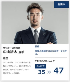 中山選手はVERSANTで47点を取得、CEFRではB1レベルの英語力を有する