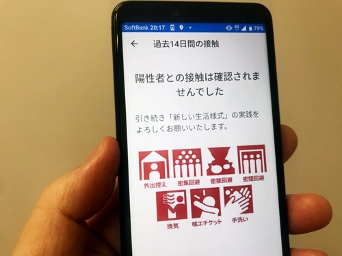 新型コロナ接触確認アプリ「COCOA」。4カ月にわたり3割のスマホで機能しないなど不具合が発生した