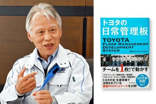 トヨタ式の業務改善コンサルティングを担うOJTソリューションズの高木新治氏。右の書籍は『トヨタの日常管理板 チームを1枚!で動かす』(OJTソリューションズ著・KADOKAWA)
